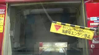 セルフ洗車(ホクレン 倶知安)(エムケー精工「クルーズ」)[倶知安町]