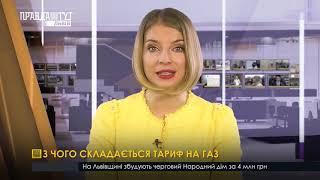 Випуск новин на ПравдаТУТ Львів 07.11.2018