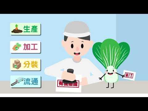 蔬菜小子的秘密! 有機農產品標章保護您食的安全