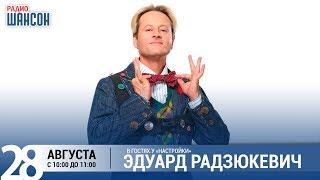Эдуард Радзюкевич в утреннем шоу «Настройка»