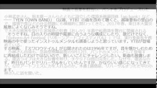 YEN TOWN BAND12年ぶりの復活 今週末、新潟でライブ