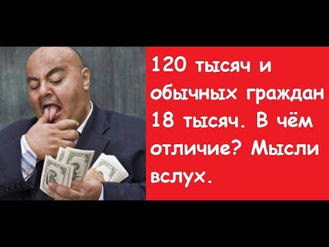 Пенсия депутатов 120 тысяч и обычных граждан 18 тысяч. В чём отличие ? Мысли вслух.