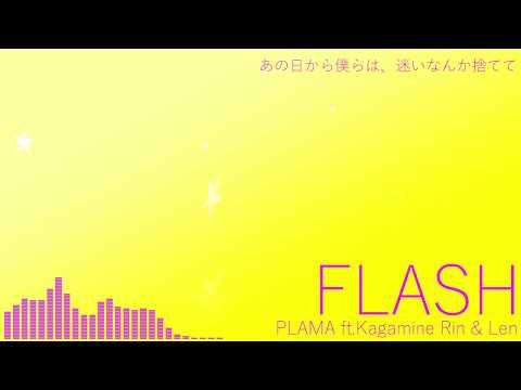 Flash / PLAMA ft. 鏡音リン&レン