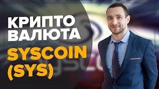 Криптовалюта Syscoin SYS подробный обзор