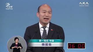 【台灣Live】2020大選 總統候選人電視辯論會