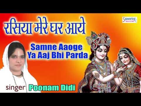 saane aaoge ya aaj bhi parda hoga by Purnima didi