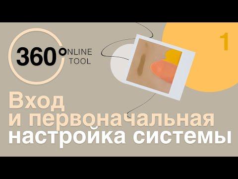 Видеообзор 360onlinetool