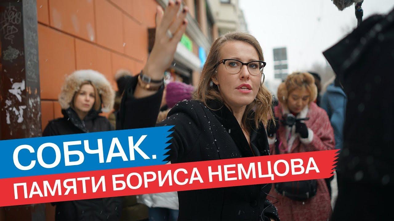 Собчак присоединилась к кампании по установке мемориальной доски Немцова