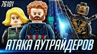 LEGO Marvel 76101 Атака Всадников Обзор Мстители Война Бесконечности