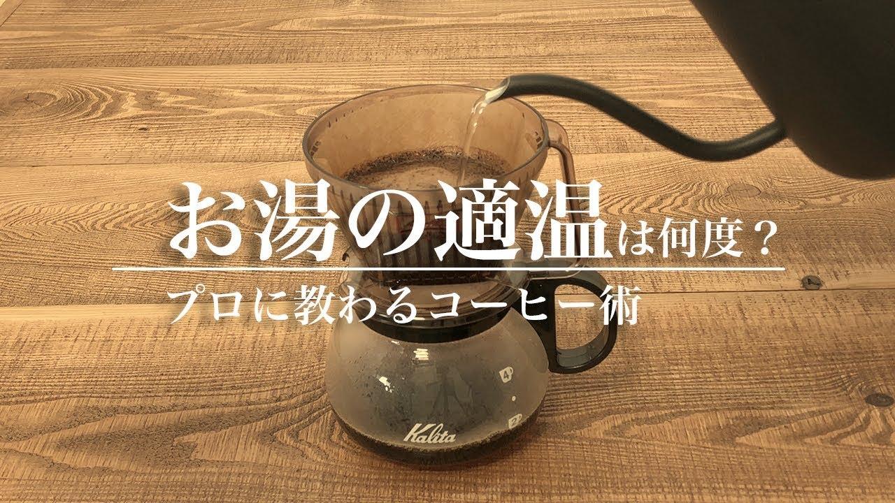 コーヒーを淹れるお湯の適温は何度?間違いだらけのお湯の温度 コーヒーの淹れ方の基本のキ