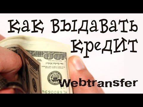 Webtransfer как выдавать кредит