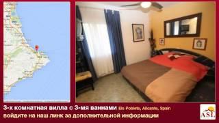 preview picture of video '3-х комнатная вилла с 3-мя ваннами в Els Poblets, Alicante'