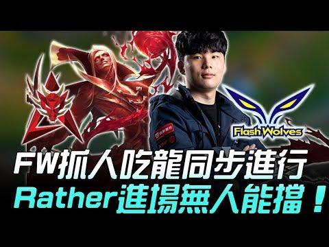 HKA vs FW FW抓人吃龍同步進行 Rather血鬼進場無人能擋!Game 3 + 訪問