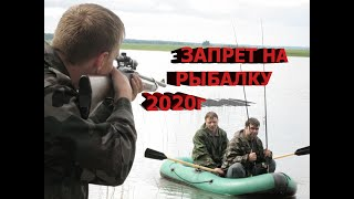 Распоряжение о запрете ловли рыбы и купания водоемов