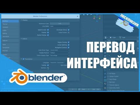 Перевод интерфейса на русский | Основы Blender 2.80
