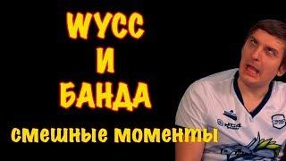 Wycc и банда Смешные моменты / Банда в деле / Лучшее с бандой #1
