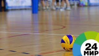 Спортдайджест: у волейболистов России на пути к чемпионству нет права на ошибку - МИР 24