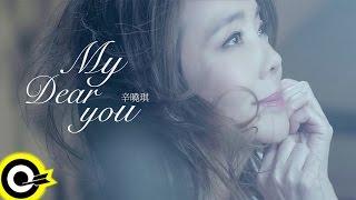 辛曉琪 Winnie Hsin【My Dear You 我親愛的你】Official...