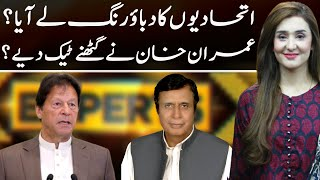 One More Important Decision By PTI   Express Experts 13 July 2021   Express News   IM1I