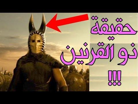 ذو القرنين الكائن الوحيد الذي استطاع هزيمة يأجوج ومأجوج فهل تعلم أين سجنهم؟ ومن أي دولة عربية هو؟
