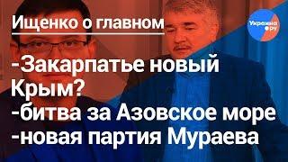 Ищенко о главном #19:Закарпатье новый Крым, новая партия Мураева