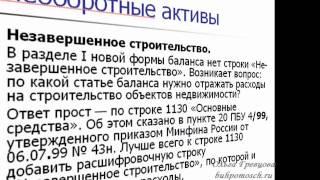 Бухгалтерская отчетность ч.1.wmv