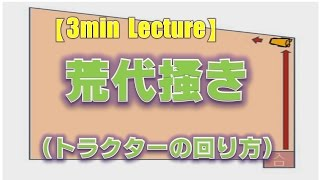 3min Lecture 荒代掻き(トラクターの回り方) Working With Tractor
