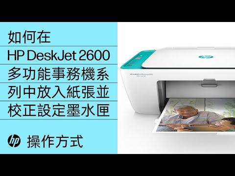如何在 HP DeskJet 2600 多功能事務機系列中放入紙張並校正設定墨水匣