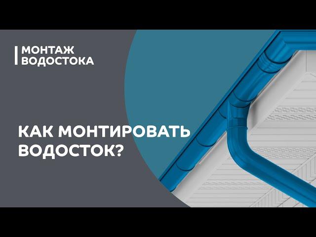 Монтаж водосточной системы Металл Профиль