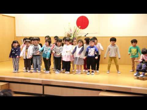 平成29年度 みなみ保育園 入園式 在園児から歌のプレゼント