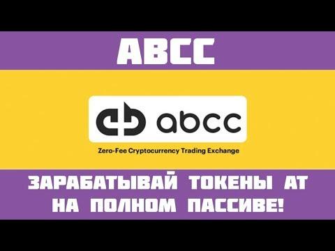 ABCC - Обзор биржи! Храни токены AT и получай пассивный заработок!