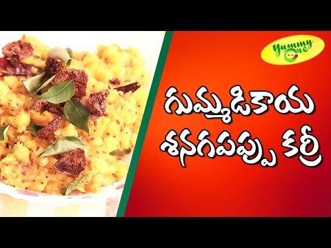 Gummadikaya Sanagapappu Curry (Pumpkin Chana Dal Curry) | Yummyone