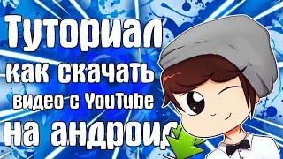 Как скачать видео с YouTube на телефон?