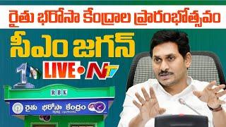 "CM YS Jagan Live | ""రైతు భరోసా కేంద్రాలు"" | CM Jagan launches Rythu Bharosa Kendralu Live | Ntv Live"