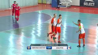 Обзор матча    Свиспан-Костополь  – Амалтея  1:1 . Большой Финал АФЛУ 2018