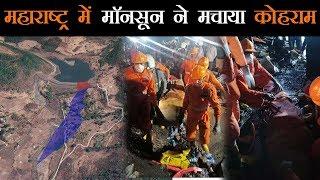 रत्नागिरी में डैम टूटने से कई लोग मरे, मुंबई में अभी और बारिश का बड़ा खतरा