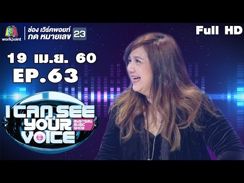 I Can See Your Voice Thailand | Ep. 63 | โบ สุนิตา | 19 เม.ย. 60 Full HD
