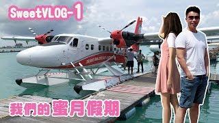 【馬爾代夫蜜月】CP值超高水上屋┋靈異事件?飛機不等人?Maldives|CC subtitle