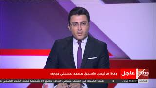 الآن | وفاة الرئيس الأسبق محمد حسني مبارك