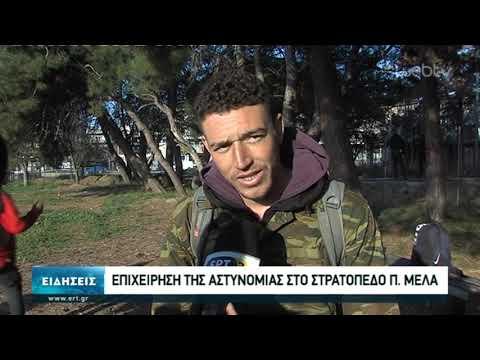 Επιχείρηση της αστυνομίας στο στρατόπεδο Παύλου Μελά | 15/01/2020 | ΕΡΤ