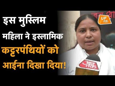 Varanasi: इस मुस्लिम महिला ने इस्लामिक कट्टरपंथियों को आईना दिखा दिया!