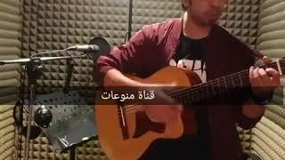 اغنية كورونا - فيصل الخرجي تحميل MP3