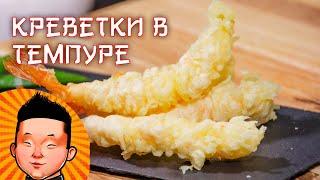 Креветки в темпуре | Кляр рецепт | Shrimp in tempura