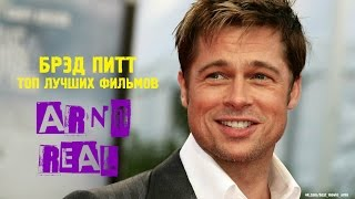 """""""Брэд Питт"""" Топ Лучших Фильмов - YouTube"""