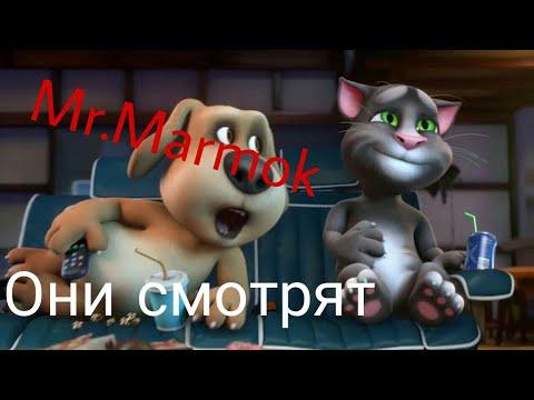 😉RYTP Говорящий Том и друзья#2🙂 Urchok