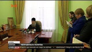 На Запоріжжі звільнили священика УПЦ МП за те, що не згадував у молитвах Патріарха Кирила