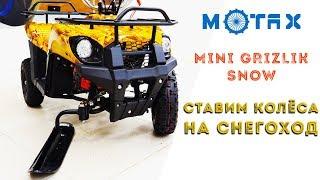 Снегоход Motax Mini-Grizlik Snow - установка комплекта колёс