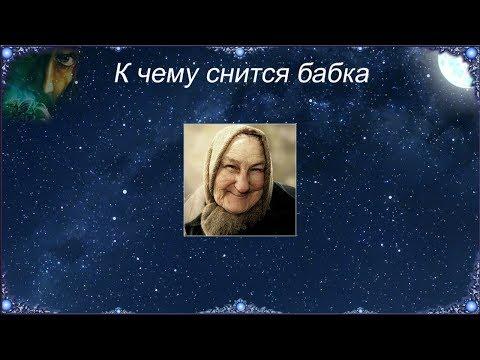 К чему снится Бабка (Сонник)