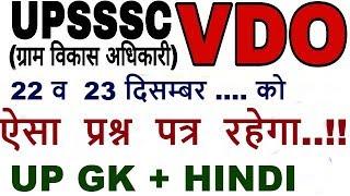 UPSSSC --- VDO || 16 सितम्बर का  पेपर || GK + HINDI || पार्ट -- 01