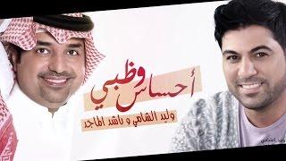 تحميل و مشاهدة وليد الشامي و راشد الماجد - أحساس وظبي (حصرياً) | 2015 MP3